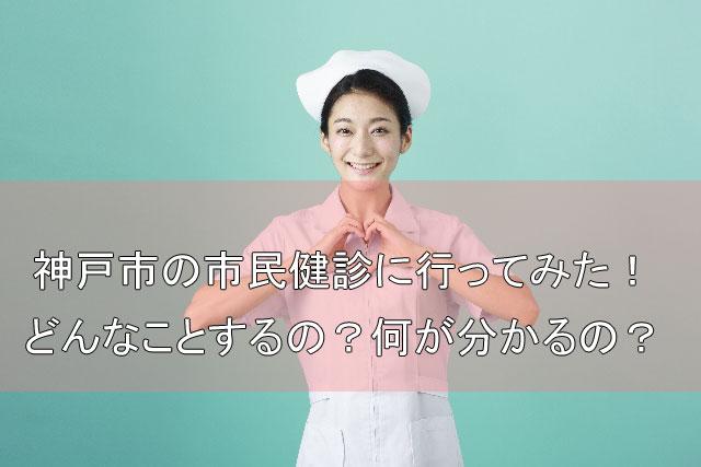 kobe-health-check