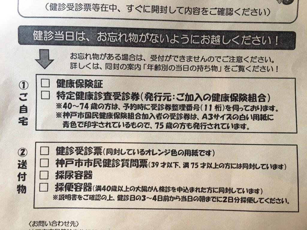 kobe-health-check-IMG_0475