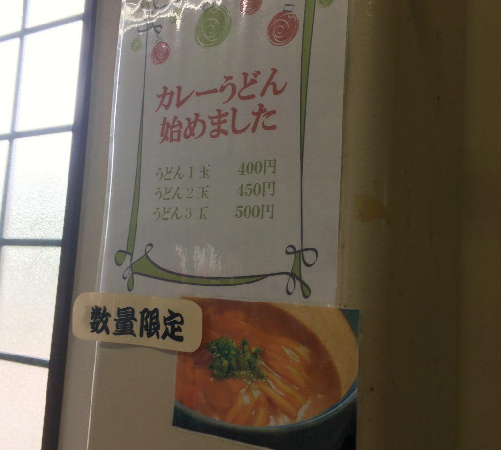 kagawa-udon_2318