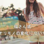 ノビオリって何!?福さん式で見るオリモノの変化と重要なタイミング時期