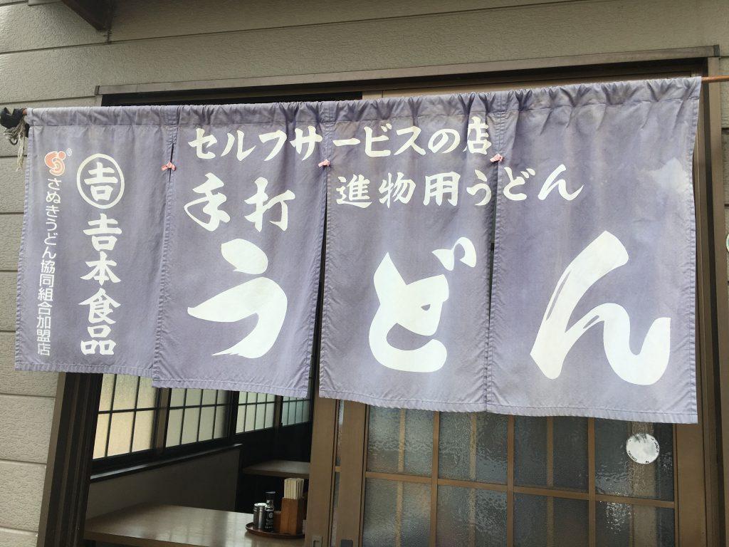 kagawa-udon_2314