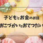 我が家のお小遣い制度スタート!小学生にお手伝い1回10円ってナシですか?