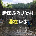 【新田ふるさと村滞在レポ】'17年夏休みキャンプは避暑地で集中豪雨に襲われた思い出